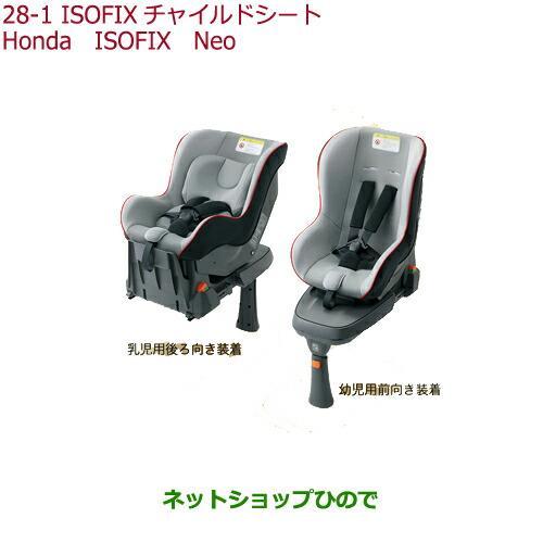 大型送料加算商品 純正部品ホンダ STEPWGN STEPWGN SPADAISOFIXチャイルドシート Honda ISOFIX Neo(サポートレ
