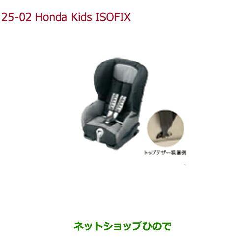大型送料加算商品 純正部品ホンダ N-BOXISOFIXチャイルドシート Honda Kids ISOFIX トップテザータイプ 幼児用純正品番 08