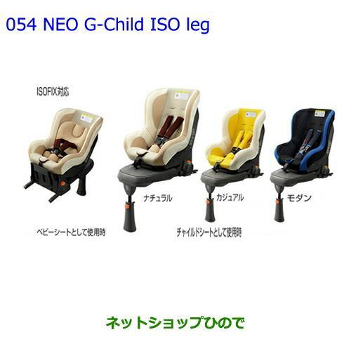 大型送料加算商品 ●純正部品トヨタ ランドクルーザーNEO G-Child ISO leg(チャイルドシート) カジュアル純正品番 73700-680