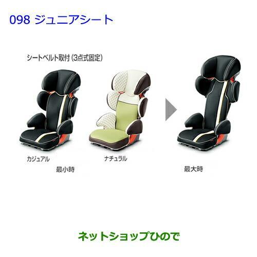 純正部品トヨタ シエンタジュニアシート カジュアル純正品番 73700-52120【NCP81G】