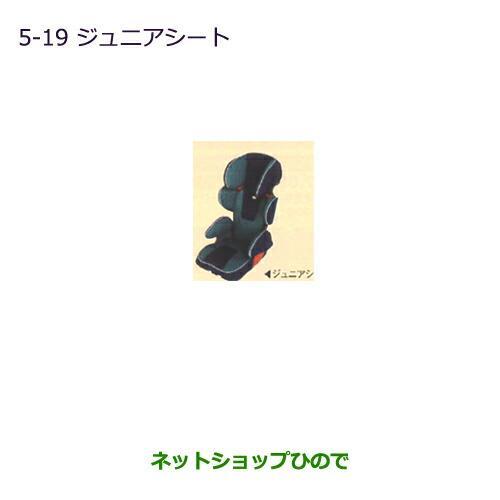 【純正部品】三菱 タウンボックスシートベルト固定タイプ ジュニアシート純正品番【MZ525297】【DS64W】