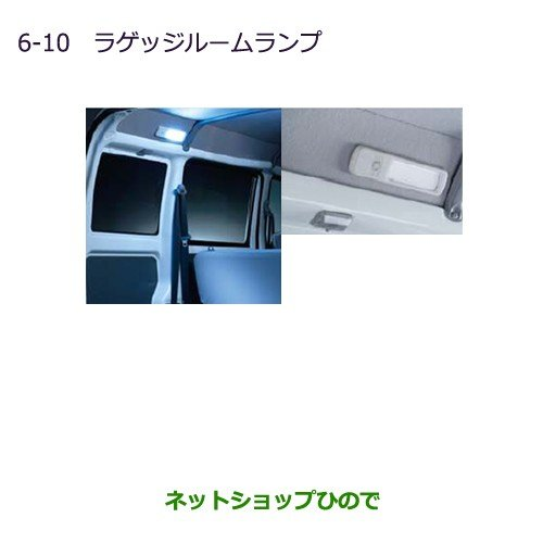 純正部品三菱 Minicab ミーブラゲッジルームランプ純正品番 Mz590825 U67v U68t U68v Mz590825 Minicabmiev2015 ネットショップひので 通販 Yahoo ショッピング