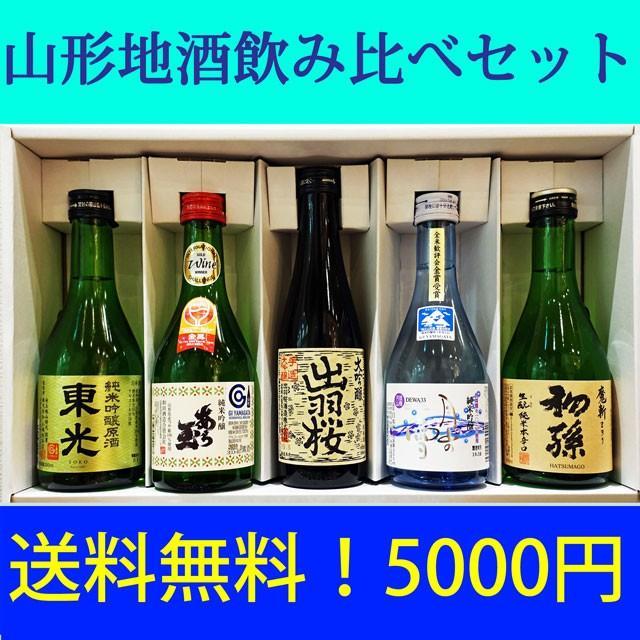 日本酒 山形地酒 飲み比べセット 送料無料 300ML5本セット ギフト hinokinosato