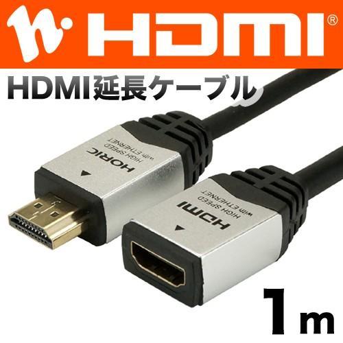 公式 HDMI延長ケーブル 1m Ver1.4 4K 新作入荷!! Nintendo Switch Xbox360 メス-オス シルバー HDFM10-035SV ホーリック PS4