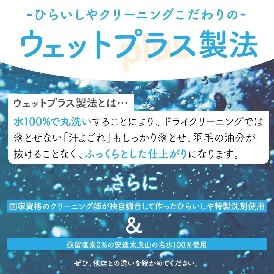 高級ダウンクリーニング 宅配 保管付き モンクレール カナダグース タトラス デュベチカ 水沢ダウン ウェットクリーニング 1点 ※毛・革含む素材は追加3,300円|hiraishiya-cleaning|09