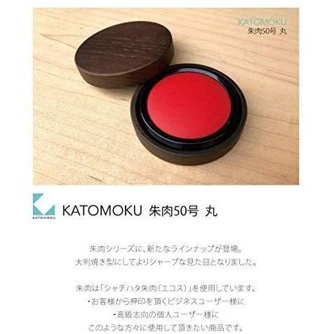 KATOMOKU 朱肉50号 大判焼き型 ブラウン km-68B|hiramekidou|03