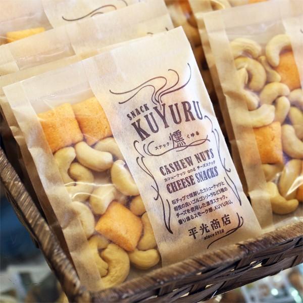 燻製カシューナッツ&チーズスナック  KUYURU 燻(くゆる)|hiramitu-syouten|02