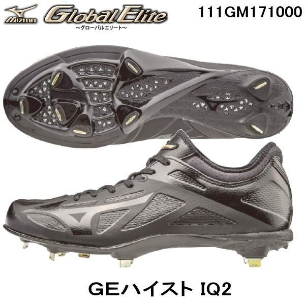 ミズノ MIZUNO GEハイスト IQ2 野球スパイク 11GM171000 高校野球 中学 金具スパイク 樹脂底
