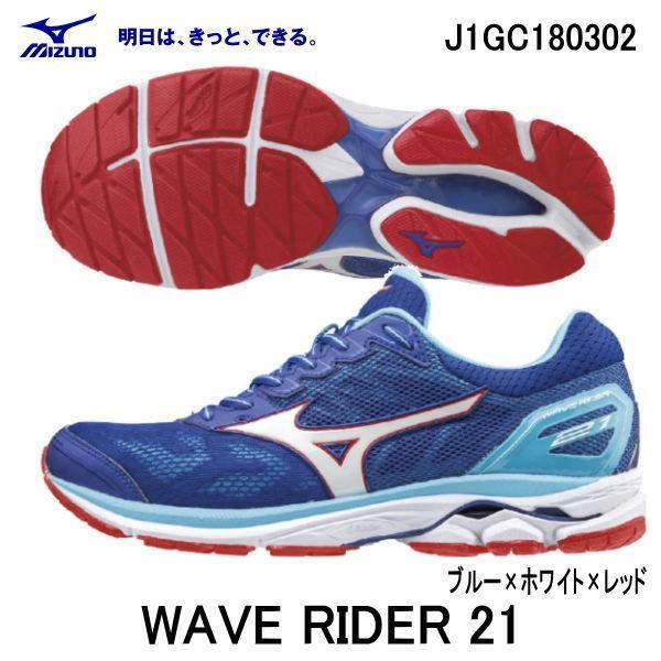 ミズノ MIZUNO ウエーブライダー21 J1GC180302 ランニングシューズ トレーニング ジョギング メンズ