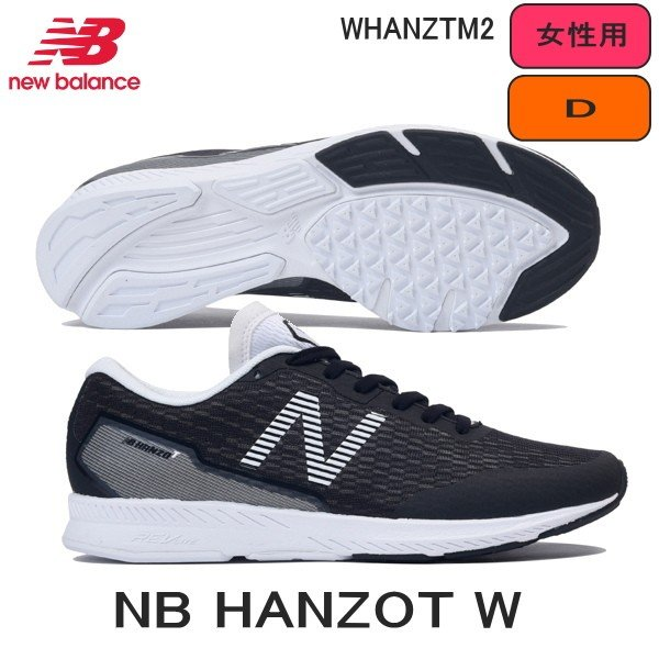 ニューバランス new balance WHANZTM2 ランニングシューズ トレーニングシューズ 部活生 レディース