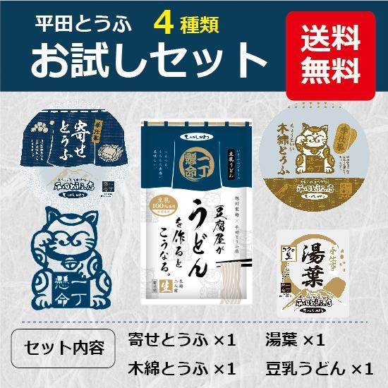 平田とうふ 4種類 お試しセット hirata-tofu