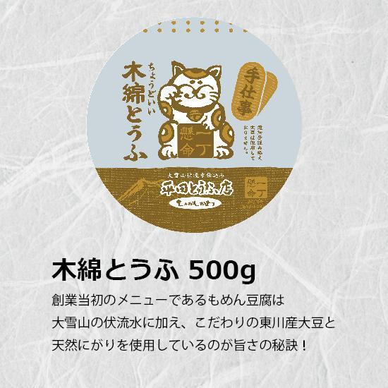 平田とうふ 4種類 お試しセット hirata-tofu 03