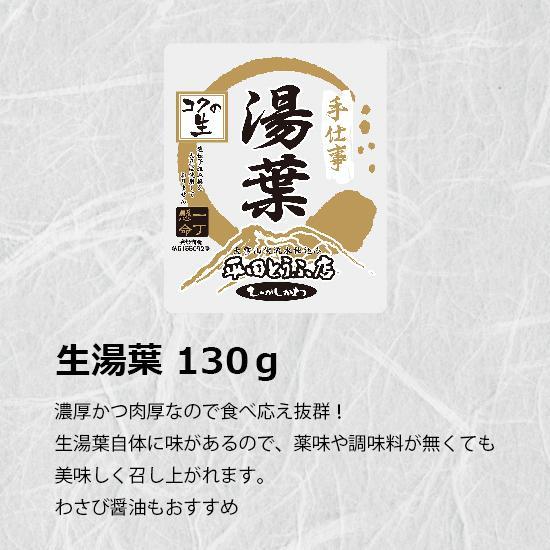 平田とうふ 4種類 お試しセット hirata-tofu 04