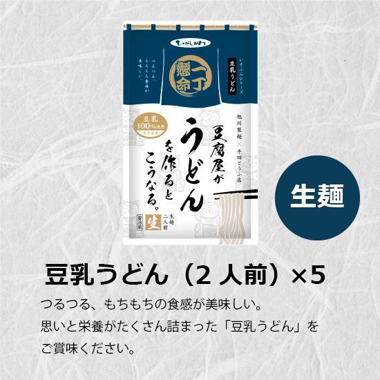 平田とうふ 4種類 お試しセット hirata-tofu 05