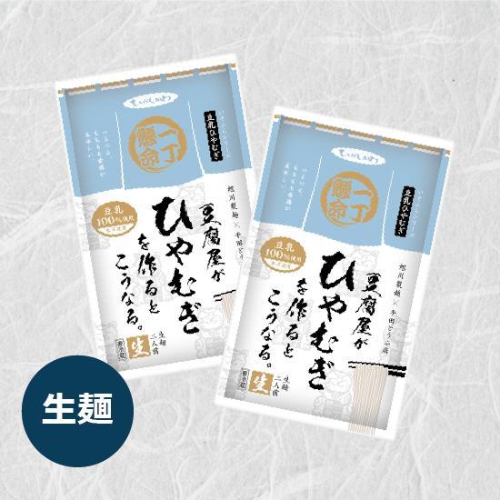 豆乳生麺シェアセット|hirata-tofu|03
