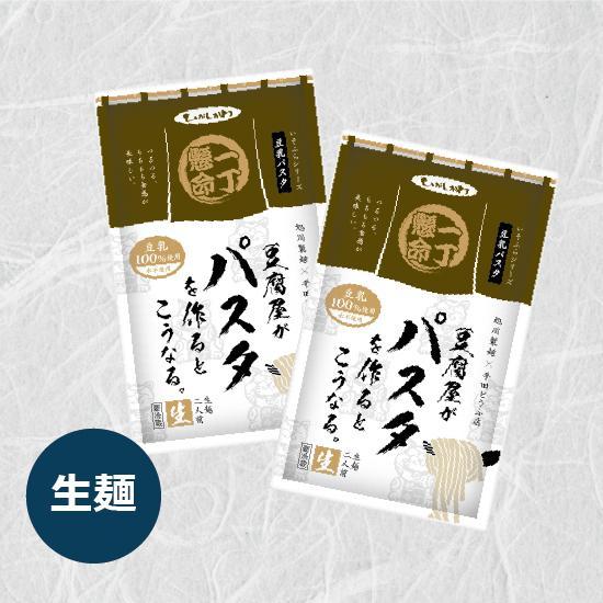 豆乳生麺シェアセット|hirata-tofu|04