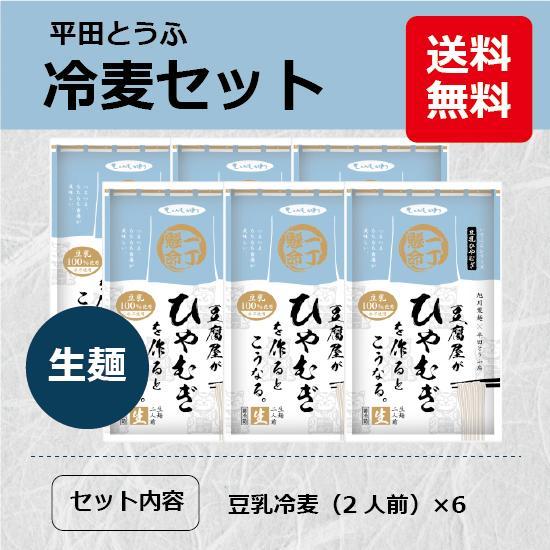 豆腐屋がひやむぎを作るとこうなる(豆乳冷麦 2食入)6個セット hirata-tofu