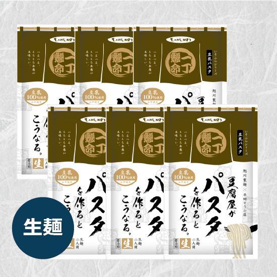 豆腐屋がパスタを作るとこうなる(豆乳パスタ 2食入)6個セット hirata-tofu 02