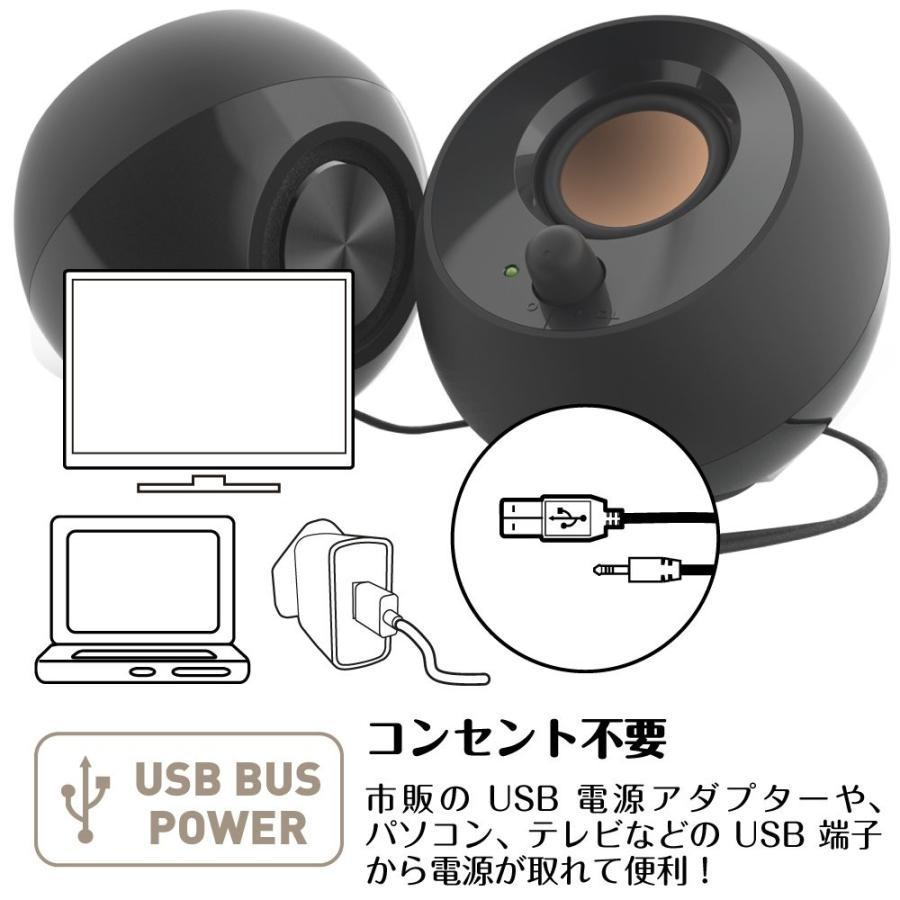 Creative Pebble ブラック USB電源採用アクティブ スピーカー 4.4W パワフル出力 45°上向きドライバー 重低音 パッシブ ドライバー SP-PBL-BK|hirazen|02
