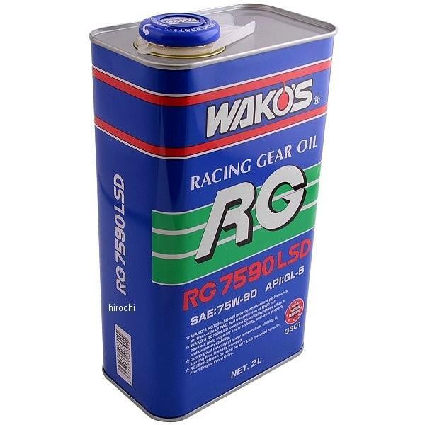 即納 G301 ワコーズ WAKO#039;S RG7590LSD 再入荷/予約販売! GL-5 75W-90 2リットル JP店 大人気 ギアオイル