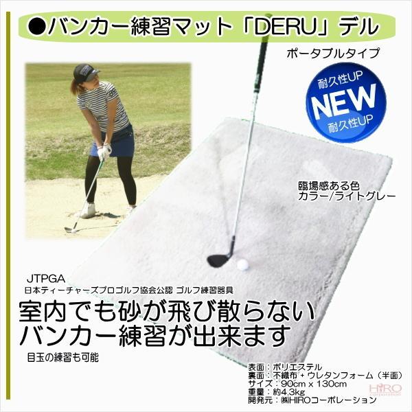 バンカー練習マットNEW「DERU」ポータブルタイプ hirogolf 02