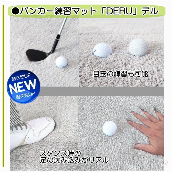 バンカー練習マットNEW「DERU」ポータブルタイプ hirogolf 03