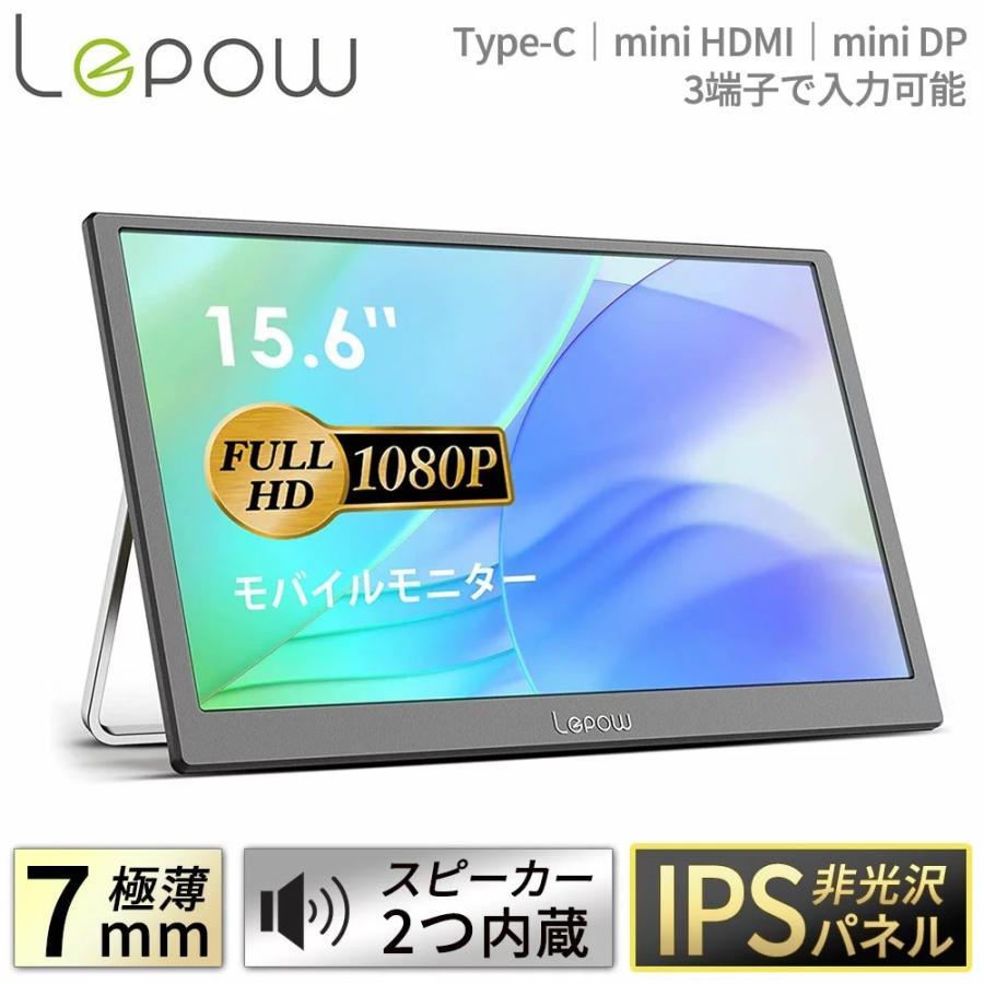 モバイルモニター 15.6インチ モバイルディスプレイ  ポータブル サブモニター IPSパネル デュアル  ゲーミング switch ps4 入学祝い Lepow おすすめ hiromi-shop