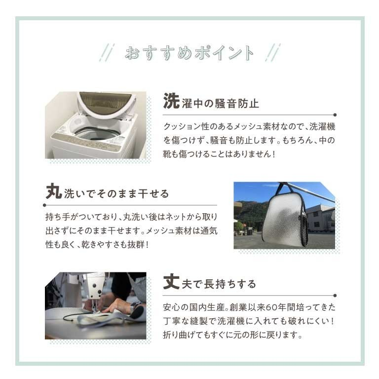 洗濯ネット ネット 洗う 洗濯機 洗濯 ネット 汚れ 靴 シューズ スリッパ 洗い方 効果 スニーカー hirooka 04