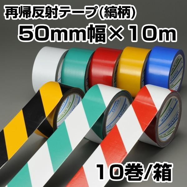 ≪10巻入≫ダイヤテックス 再帰反射テープRF-30 稿柄 50mm×10m