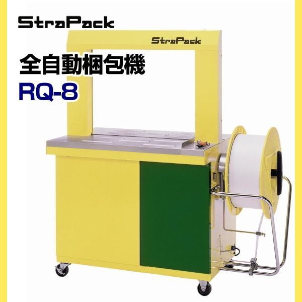 ストラパック 全自動梱包機 RQ-8