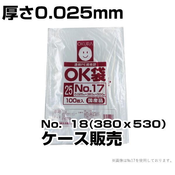 規格ポリ袋 OK袋0.025厚 ケース販売 No.18(380x530)2,000枚入