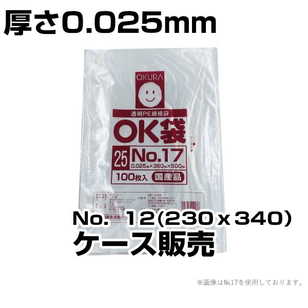 規格ポリ袋 OK袋0.025厚 ケース販売 No.12(230x340)5,000枚入