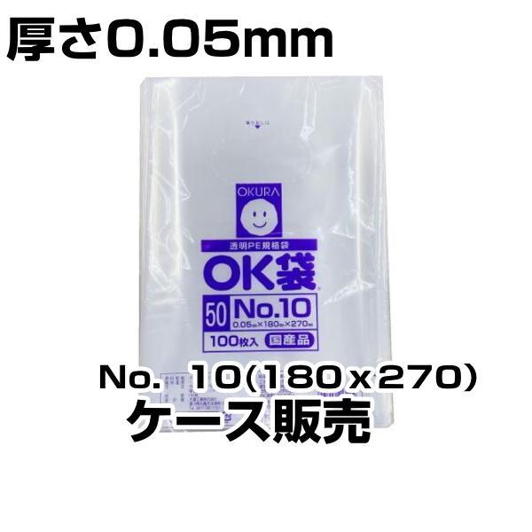 規格ポリ袋 OK袋0.05厚 ケース販売 No.10(180x270) 4千枚入