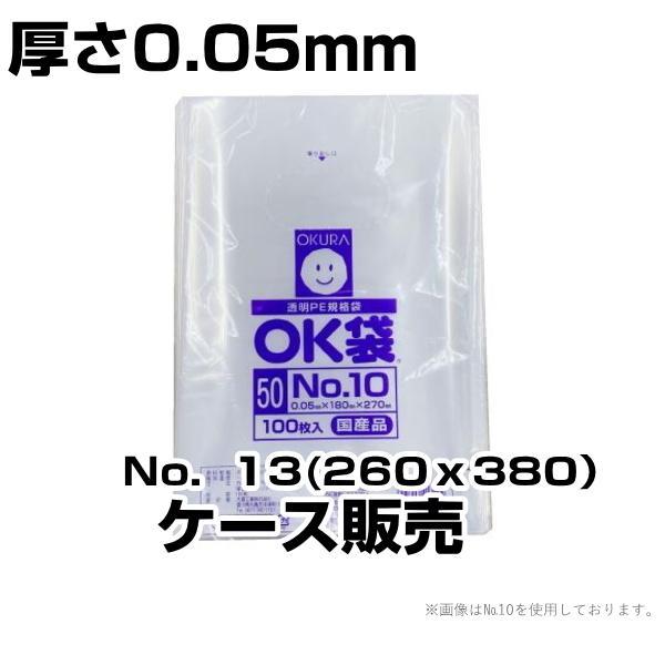 規格ポリ袋 OK袋0.05厚 ケース販売 No.13(260x380) 2千枚入