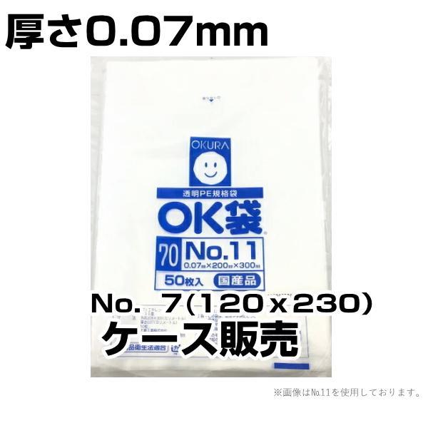 規格ポリ袋 OK袋0.07厚 ケース販売 No.7(120x230) 4千枚入