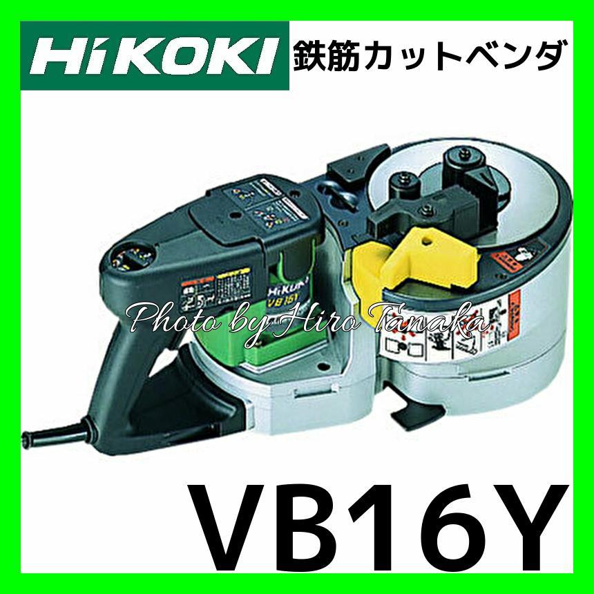 電動工具 HiKOKI VB16Y 鉄筋カットベンダ