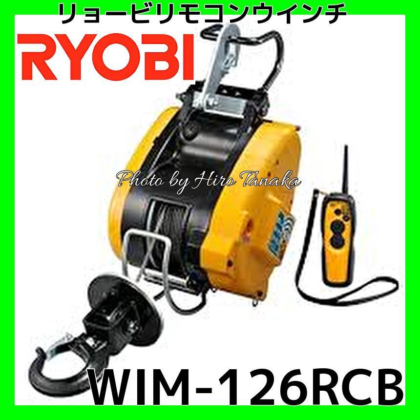送料無料 期間限定特価 リョービ 京セラ RYOBI リモコン ウインチ WIM-126RCB 遠隔操作 免許不要 安心と信頼 正規取扱店出品 最大吊上荷重130kg