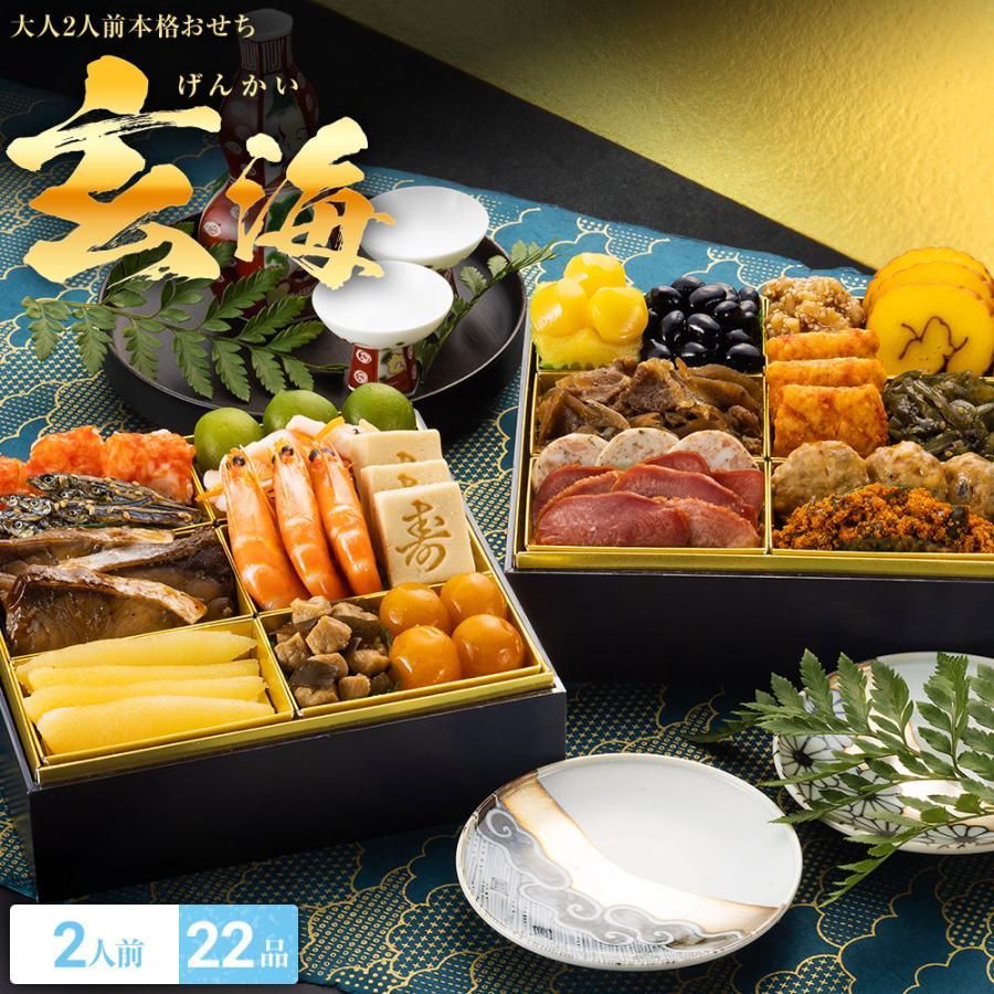 おせち料理 2021 予約 博多久松 大人2人前本格おせち 玄海 6.5寸×2段重 全23品 2人前 冷凍|hisamatsu