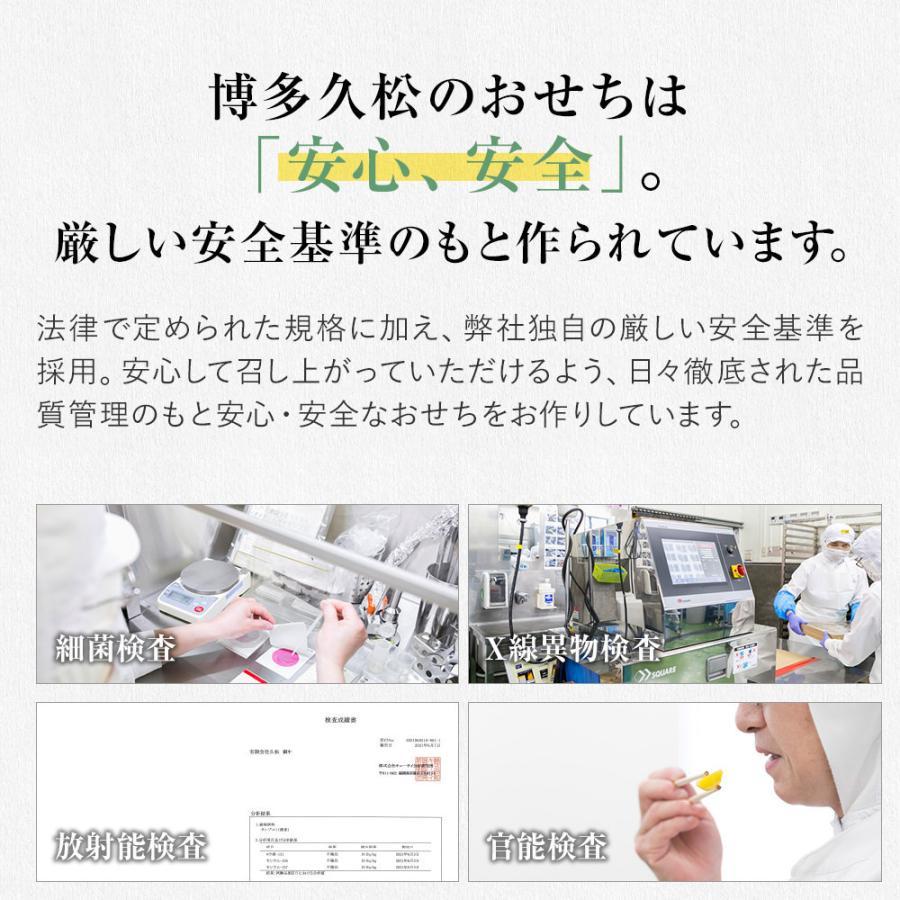 おせち料理 2021 予約 博多久松 大人2人前本格おせち 玄海 6.5寸×2段重 全23品 2人前 冷凍|hisamatsu|14