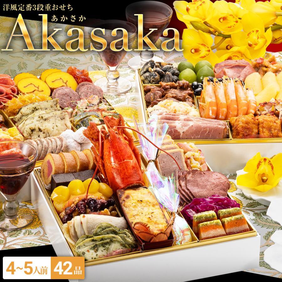おせち料理 2022 予約 博多久松 洋風定番3段重おせち Akasaka 特大8寸×3段重 全44品 4人前-5人前 冷凍 hisamatsu