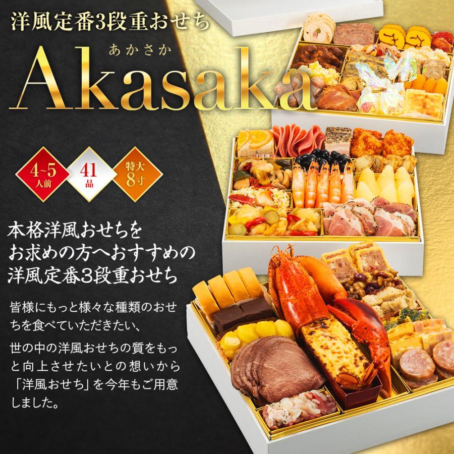 おせち料理 2022 予約 博多久松 洋風定番3段重おせち Akasaka 特大8寸×3段重 全44品 4人前-5人前 冷凍 hisamatsu 03