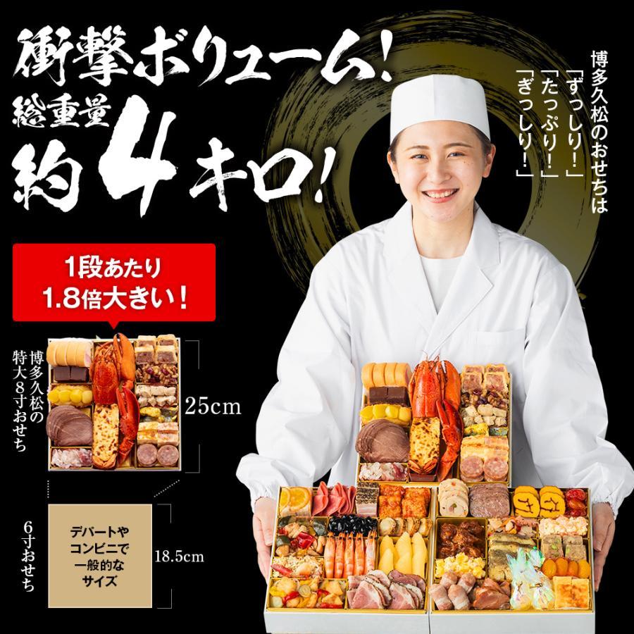 おせち料理 2022 予約 博多久松 洋風定番3段重おせち Akasaka 特大8寸×3段重 全44品 4人前-5人前 冷凍 hisamatsu 04