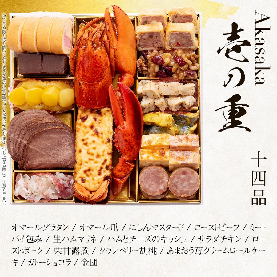 おせち料理 2022 予約 博多久松 洋風定番3段重おせち Akasaka 特大8寸×3段重 全44品 4人前-5人前 冷凍 hisamatsu 05