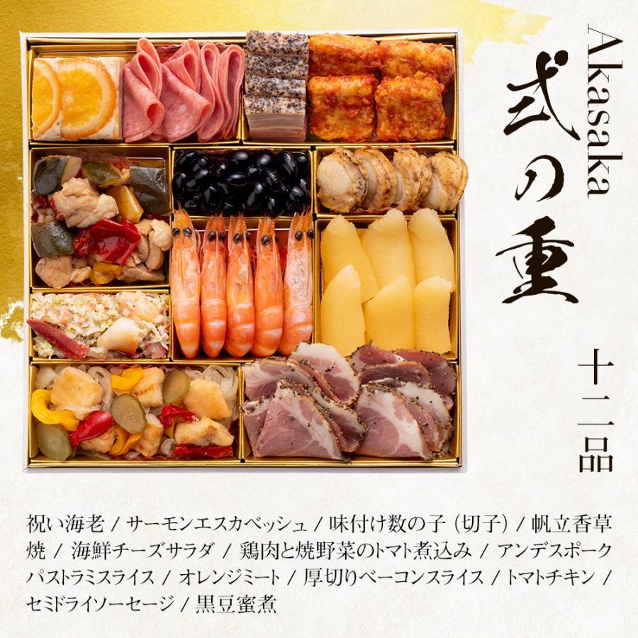 おせち料理 2022 予約 博多久松 洋風定番3段重おせち Akasaka 特大8寸×3段重 全44品 4人前-5人前 冷凍 hisamatsu 06