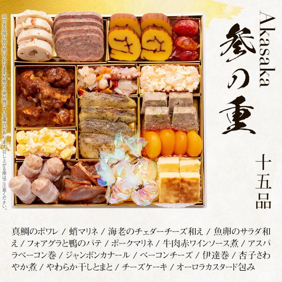 おせち料理 2022 予約 博多久松 洋風定番3段重おせち Akasaka 特大8寸×3段重 全44品 4人前-5人前 冷凍 hisamatsu 07
