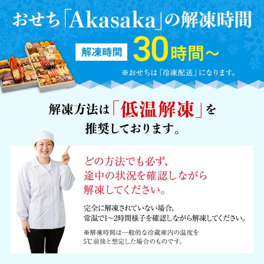 おせち料理 2022 予約 博多久松 洋風定番3段重おせち Akasaka 特大8寸×3段重 全44品 4人前-5人前 冷凍 hisamatsu 09
