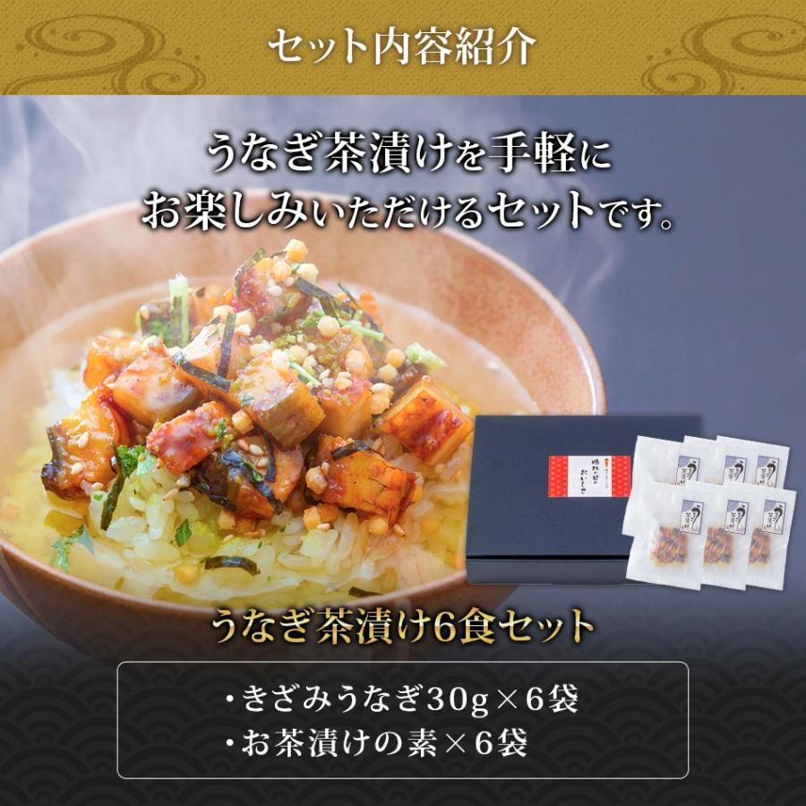 プレゼント 2020 うなぎ 茶漬け 6食セット 国産 ウナギ 鰻 ひつまぶし 送料無料 博多久松 メッセージ カード hisamatsu 04