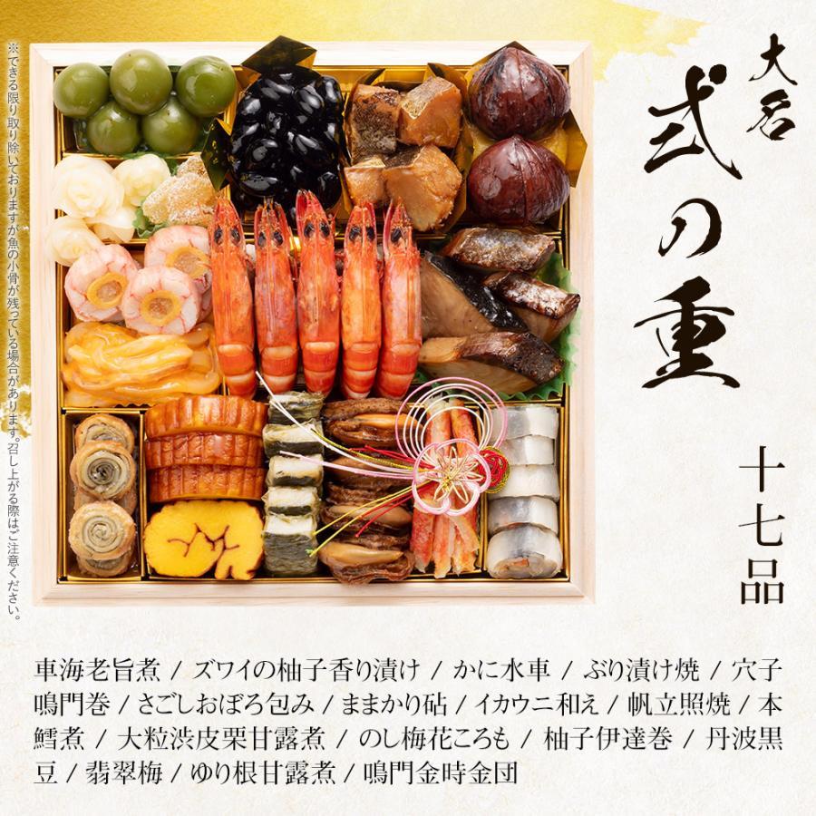 おせち 2021年新春 博多久松 厳選和洋折衷おせち 大名 特大8寸×3段重 おせち料理 全47品 4人前-6人前 おせち予約 冷凍|hisamatsu|06