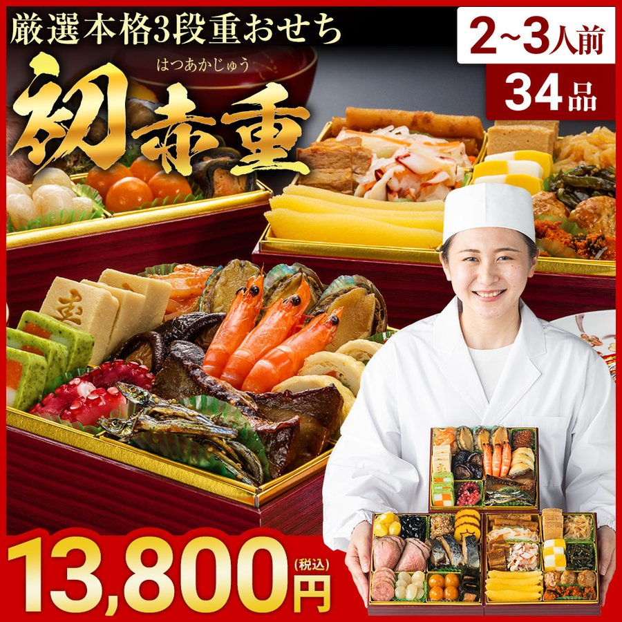 おせち 予約 お節 おせち料理 2021 予約 博多久松 厳選本格3段重おせち 初赤重 6.5寸×3段重 全33品 2人前-3人前 和風 冷凍|hisamatsu