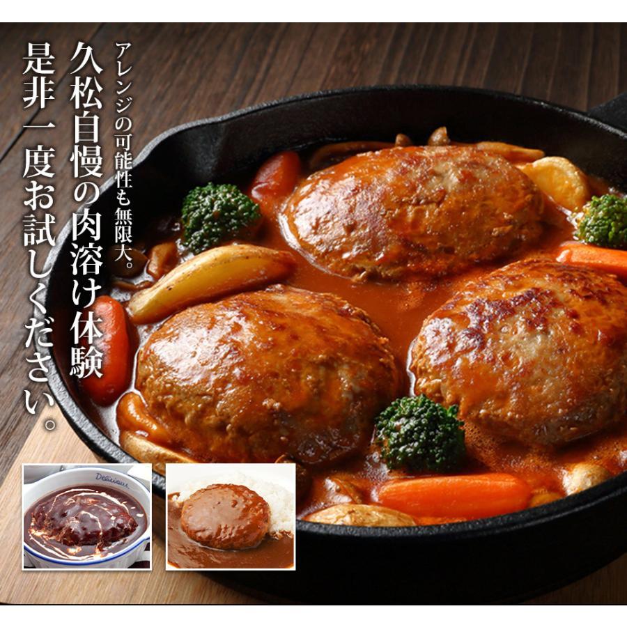 博多久松バーグ 8個入り 母の日ギフト2021|hisamatsu|11